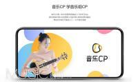 音乐CP上线两月用户破万,单曲频道模块9月上线