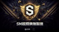 虎牙SM偶像联赛第四期即将来袭!EXO其他成员是否再度空降直播间?