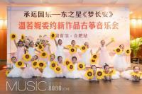 承运国乐——东之星《梦长安》温若妮委约新作品古筝音乐会圆满成功