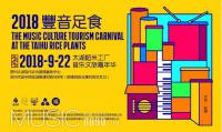 苏州第一届农民丰收音乐季收官 音乐赋能十三月再次完美打造爆款文旅产品