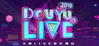 斗鱼LIVE音乐擂台第二季来袭,首期将迎来神秘嘉宾驻场