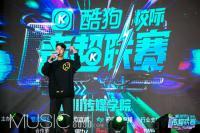 酷狗校际音超联赛让校园rap闪光,中文布鲁斯或开启新篇章