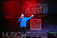 """校园""""华晨宇""""惊艳亮相,酷狗校际音超联赛发掘音乐苗子"""