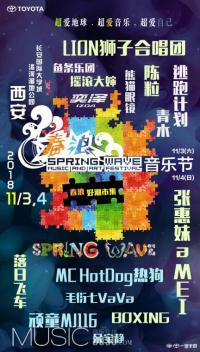 张惠妹 萧敬腾率狮子合唱团  逃跑计划  MC热狗  陈粒11月3-4日联袂唱响西安