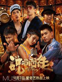 《说唱门徒》定档11月3日 流行文化传递青春正能量