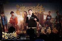 《说唱门徒》在京举行发布会 致力打造潮流文化符号