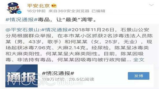 平安北京通报称2018年11月26日,石景山公安分局根据群众举报,在本市某小区抓获涉毒违法人员陈某和何某某。图片来自平安北京微博截图