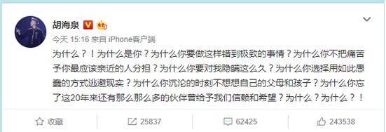 陈羽凡吸毒事件曝光后,胡海泉微博十问20年搭档