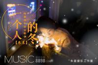 创作型女歌手朱晨《一个人的冬》新歌发布