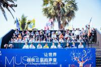 奏响国际旋律,倾听时代强音 ——第二届三亚国际音乐节盛大启幕