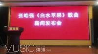 著名青年歌唱演员张皓强歌颂家乡作品成功发布