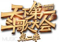 唱响斗鱼最强音!第二季斗歌大会复赛选人之战一触即发