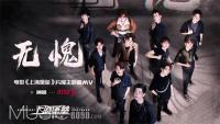 R1SE为电影《上海堡垒》演唱片尾主题曲《无愧》MV曝光