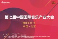 第七届中国国际音乐产业大会蓄势待发 音乐创作大赛及创作营重磅嘉宾来袭