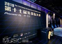 2019第十七届Pioneer DJ先锋DJ大赛,12月22日在上海完美落幕!