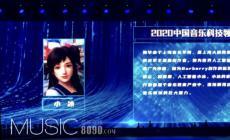 """小冰荣获中国数字音乐产业发展峰会""""领军人物""""奖:AI音乐人背后的产业布局"""