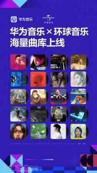 """华为音乐和环球音乐中国达成版权合作 共同解锁全场景音乐新""""声""""态"""