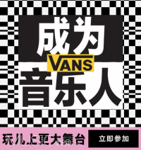 Vans 开启 2021 年音乐人征集大赛,邀请音乐人分享原创作品