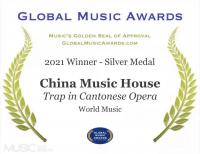 国乐正在出圈:新乐府旗下国乐复兴计划《迷粤》 、《唢呐唢呐》专辑双双喜提GMA全球音乐大赏银奖